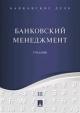 Банковское дело в 5ти томах том 3. Банковский менеджмент. Учебник